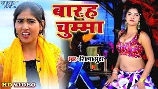 #Shilpa Sundar II #Video बारह चुम्मा II Barah Chumma 2020 Bhojpuri Superhit Song