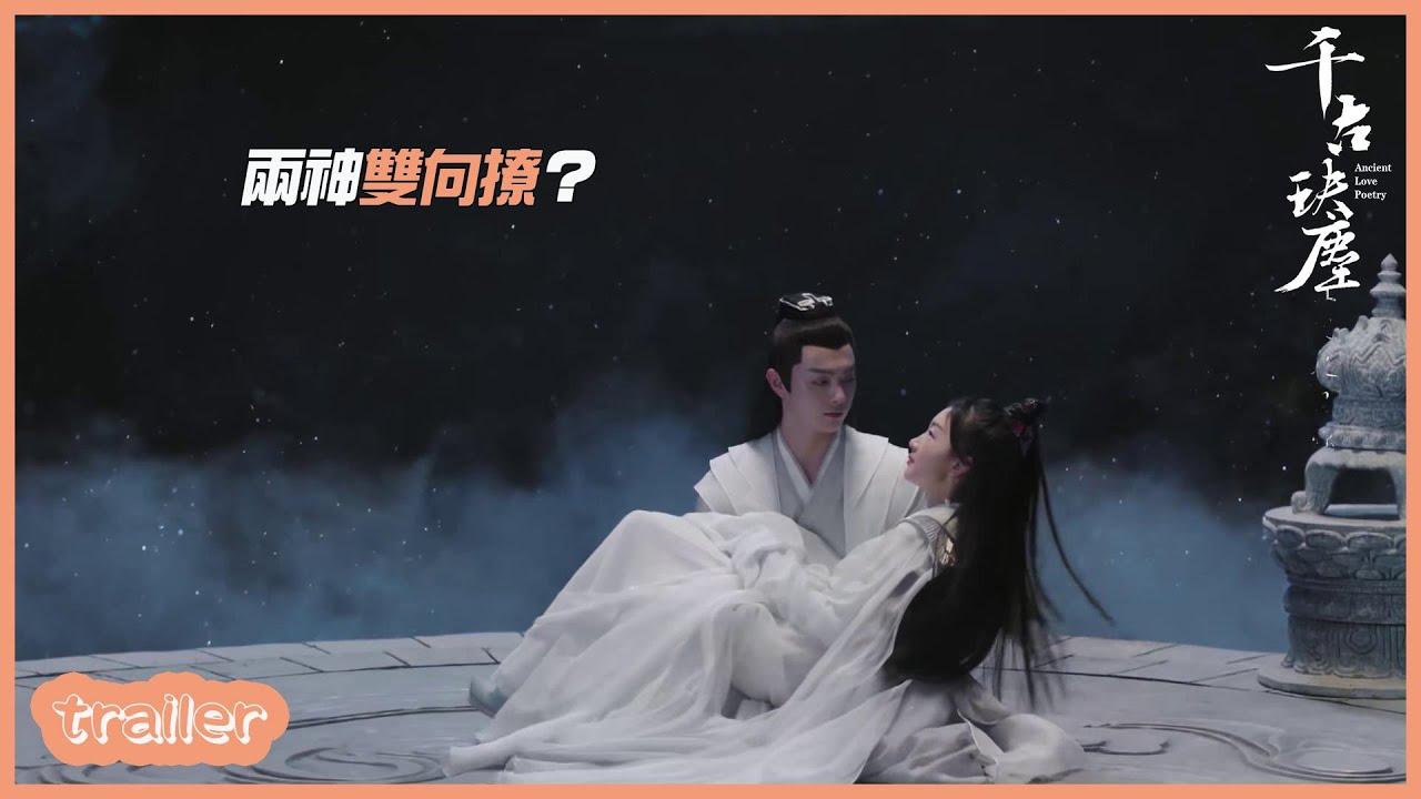 EP4預告:上古摸臉撩白玦反被公主抱?!「千古玦塵|Ancient Love Poetry」古裝言情仙俠劇| WeTV