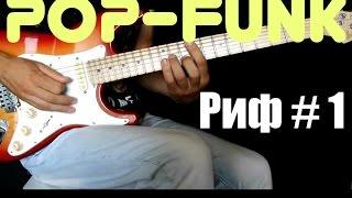 �������� ���� КРУТОЙ риф на гитаре в стиле ФАНК 1 ������