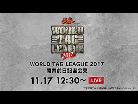 【Live】Press Conference: WORLD TAG LEAGUE 2017 Entrants / WORLD TAG LEAGUE 2017開幕前日記者会見
