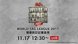 connectYoutube - 【Live】Press Conference: WORLD TAG LEAGUE 2017 Entrants / WORLD TAG LEAGUE 2017開幕前日記者会見