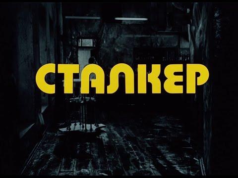 Андрей Тарковский. Сталкер / Andrei Tarkovsky. Stalker