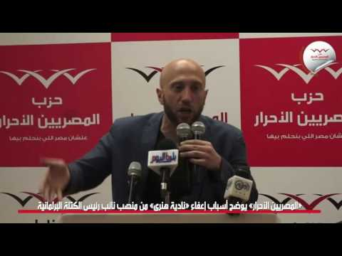 «المصريين الأحرار» يوضح أسباب إعفاء «نادية هنرى» من منصب نائب رئيس الكتلة البرلمانية