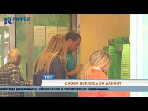 Новый налет: подробности нападения на банкомат Сбербанка в Перми