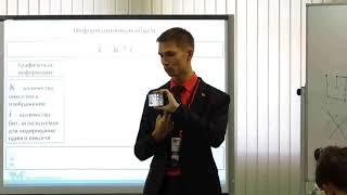 Урок информатики, Новиков М. Ю., 2018