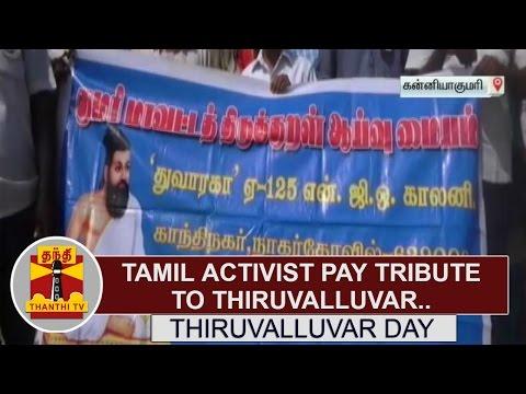Thiruvalluvar Day: Tamil Activist pay tribute to Thiruvalluvar at Kanyakumari | Thanthi TV
