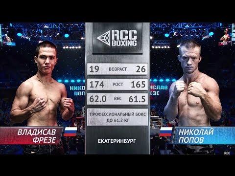Владислав Фрезе vs Николай Попов / Vladislav Freze vs Nikolay Popov