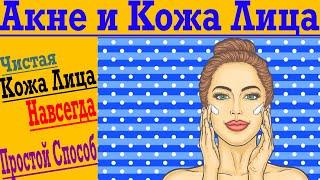 Акне и Прыщи Как навсегда избавиться от проблем кожи лица