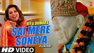 Sai Mere Soneya I New Punjabi Sai Bhajan I RIYA DHINGRA I Full HD Song I T Series BhaktiSagar