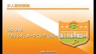 【QQ-318】 「ガリレオ」オープニング(vs.~知覚と快楽の螺旋~) 商品...