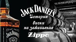 Обзор серии зажигалок Zippo  Jack Daniels Scenes From Lynchburg   #1