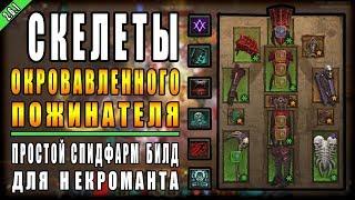 """Diablo 3 : RoS ► Спидфарм Билд Некроманта """" Скелеты Аватара"""" ► ( Обновление  , 12 - ый Сезон )"""