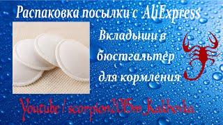 28 Распаковка посылки с AliExpress.  Вкладыши в  бюстгальтер для кормления(, 2016-01-31T17:04:03.000Z)