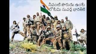 Janmabhoomi - Telugu Patriotic Song