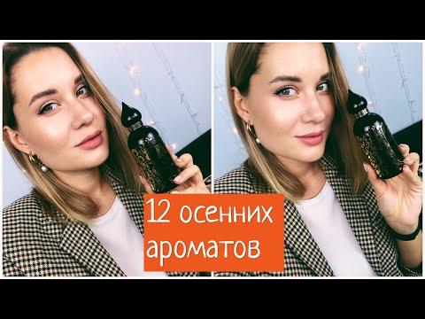 МОИ 12 ОСЕННИХ АРОМАТОВ КОМПЛИМЕНТАРНЫХ и ШЛЕЙФОВЫХ