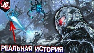 Crysis цефы: Биология, Технологии, История расы, 3 стадии Развития
