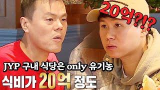 박진영, 유기농 구내식당 1년 식비 '20억' @집사부일체 60회 20190310
