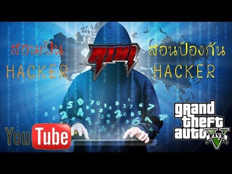 ๏GTA-V-RP๏ สอนเป็นHackerและกันHacker(LIVE)