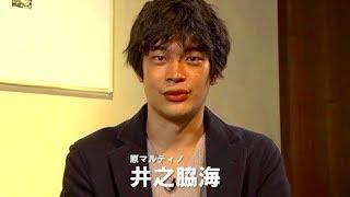 原マルティノ役・井之脇海のコメント入りドラマ『MAGI-天正遣欧少年使節-』特別映像
