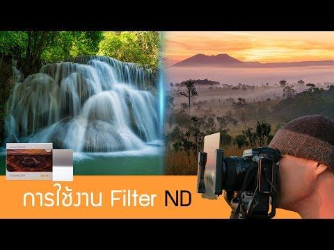 การใช้งาน Filter ND