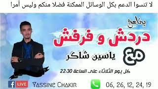 برنامج #دردش_وفرفش الحلقة التانية من تقديم : ياسين شاكر