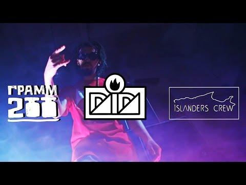 Смотреть онлайн клип Dada I - Топим (official video) 2016