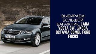 ОБЗОР УНИВЕРСАЛОВ с большим багажником LADA Vesta SW, KODA Octavia Combi, Ford Focus смотреть