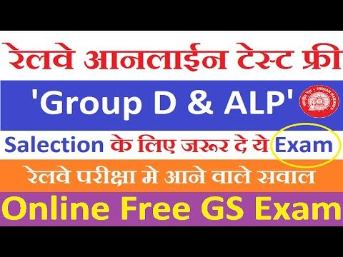 Railway Recruitment Online Test Free of General Science | RRB Vacancy Exam Test