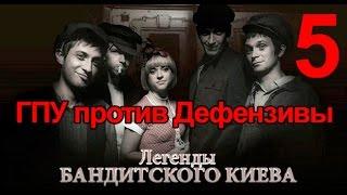 ГПУ против Дефензивы - Легенды Бандитского Киева