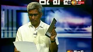 Pethikada Sirasa TV 24th September 2018 Thumbnail