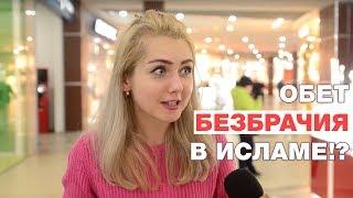 Обет безбрачия в исламе и для россиян?! Тигры разума