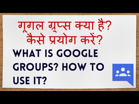 What is Google Groups? How to make a Google Group and use it? Hindi video by Kya Kaise