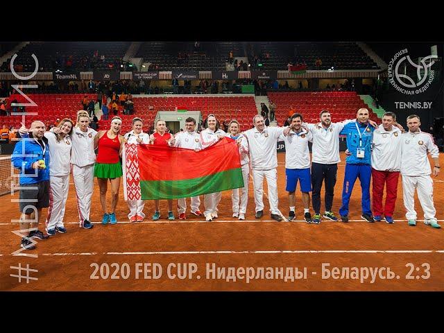 FED CUP 2020. Нидерланды - Беларусь. 2:3. Итоги
