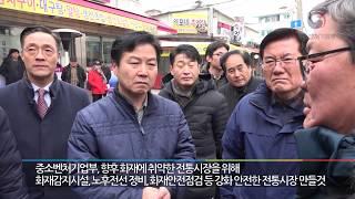 홍종학 장관, 청량리 전통시장 인근 화재발생 현장 방문