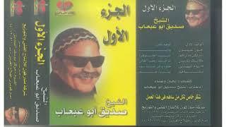 ابو عبعاب وحل في غلا سلطانة