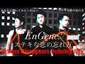【EnGene.】「ステキな恋の忘れ方 (Actress Disappears Dubstep Mix)」ティザー映像(Lyrics Video)【2020年6月1日リリース】