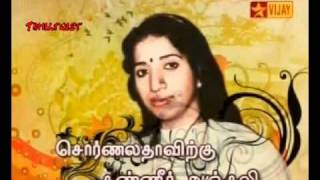 Porale Telugu Song   Swarnalatha