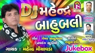 DJ Mahendra Bahubali    New Song 2017