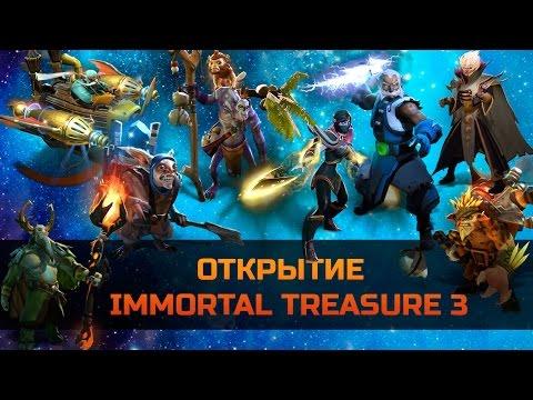 видео: Открытие immortal treasure 3 ! ИЗИ МОЛНИЯ !!!