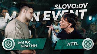 SLOVO: МАРК БРАГИН vs NTTL | ДАЛЬНИЙ ВОСТОК