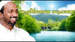 സച്ചരിതരായ സ്വഹാബ | കുറ്റിക്കാട്ടുർ | rahmathulla qasimi | 18.02.2009