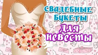 #Свадебные букеты для невесты.  #Свадьба ❤ от А до Я ❤