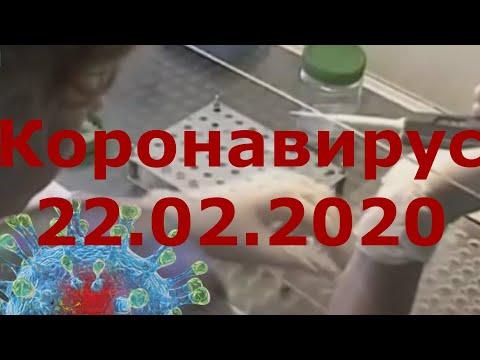 Коронавирус - 22.02.2020 последние новости - украина - лайнер - количество погибших - Coronavirus