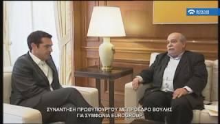 Βουλή - Ενημέρωση     (20/06/2017)