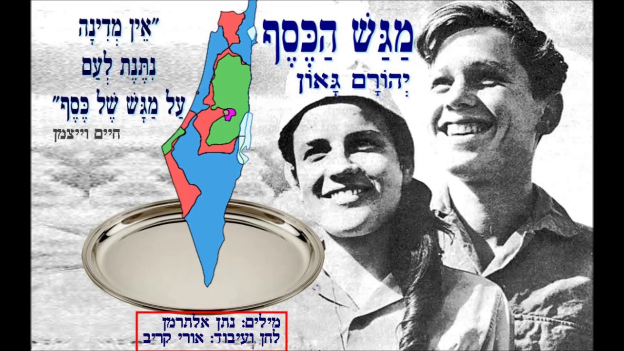 Image result for מגש הכסף יהורם גאון