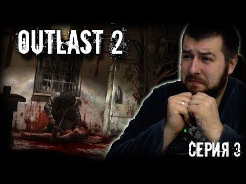 Когда УЖАС кончится! Прохождение Outlast 2 в 2020 году / страшные игры 3