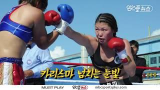 [Pick And Talk] WBA Women World Champion, Choi Hyun Mi