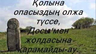 Мөлдір Әуелбекова - Өсиет