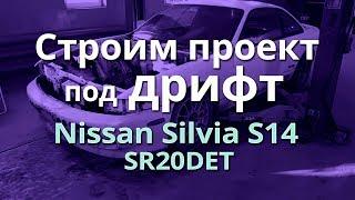 Видео1 - постройка проекта Nissan silvia S14 под дрифт (вступление,)