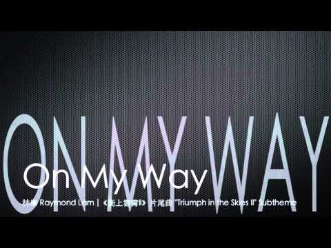 [完整 Full] On My Way-林峯 [ 衝上雲霄II 片尾曲 ]